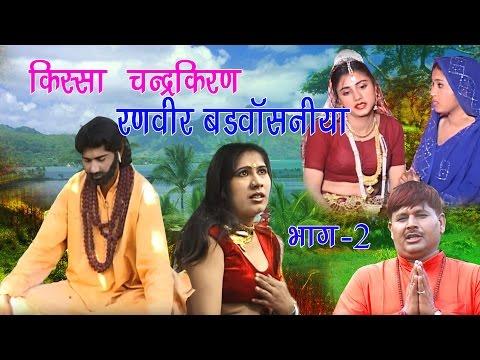 Xxx Mp4 किस्सा चन्द्र किरण भाग 2 Kissa Chandra Kiran Vol 2 Ranveer Badbasaniya Haryanvi Film 3gp Sex