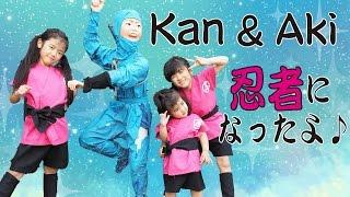 Kan & Aki 太秦映画村で忍者になったよ♪