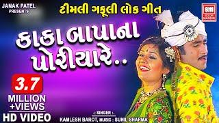 Kaka Bapa Na Poriya Re (Full Song) | કાકા બાપાના પોરીયા રે | Superhit Gujarati Song | Kamlesh Barot