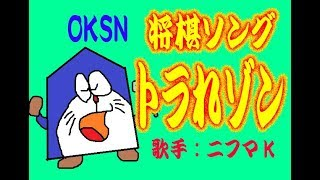OKSN将棋ソング「トラれゾン」