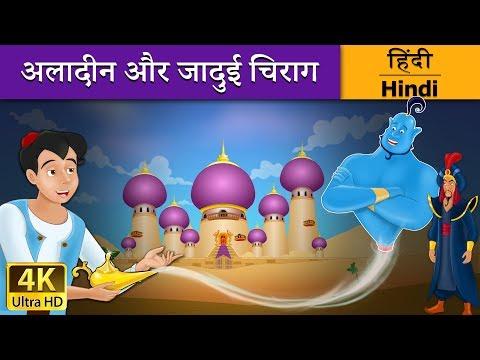 Xxx Mp4 अलादीन और जादू का चिराग Aladdin And The Magic Lamp In Hindi Kahani Hindi Fairy Tales 3gp Sex