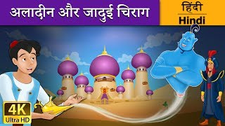 अलादीन और जादू का चिराग -  Aladdin and the Magic Lamp in Hindi- Kahani - Hindi Fairy Tales