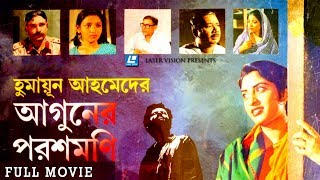 Aguner Poroshmoni (আগুনের পরশমণির) Bangla Full Movie | Humayun Ahmed | Laser Vision