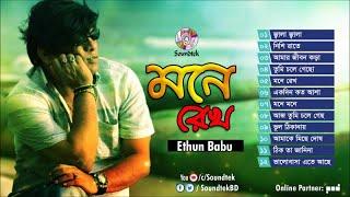 Ethun Babu - Mone Rekho | মনে রেখ | Bangla Song | Soundtek