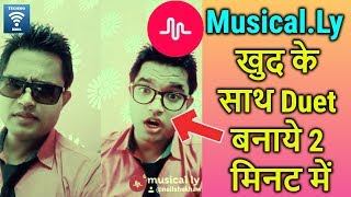 How To Make Your Own Duet Video On Musically | Create Your Own Duet Video In 2 Minutes In HINDI