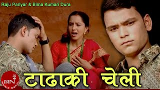 Tadha Ki Cheli Teej By Raju Pariyar Bima Kumari Dura