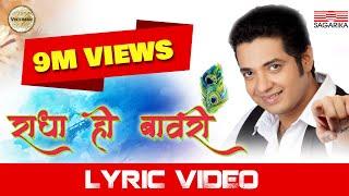 Radha Hi Bawari ( राधा हि बावरी )/ Lyrics video/Swapnil Bandodkar
