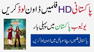 How to Download Free HD Pakistani Latest Movies