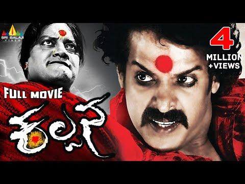 Xxx Mp4 Kalpana Telugu Full Movie Upendra Saikumar Lakshmi Rai Sri Balaji Video 3gp Sex
