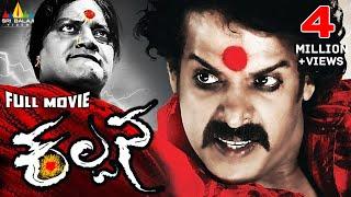 Kalpana | Telugu Latest Full Movies | Upendra, Saikumar, Lakshmi Rai | Sri Balaji Video