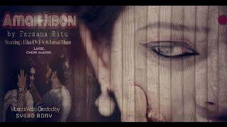 BOISHAKHI Hit SONG//AMAR JIBON BY FARZANA RITU//DIRECTED BY SYEAD RONY//CHOW MATRIK//ROMANTIC SONG