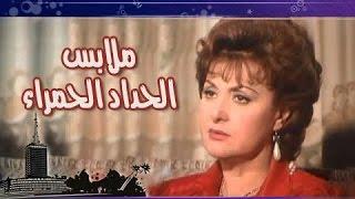 الفيلم العربي: ملابس الحداد الحمراء