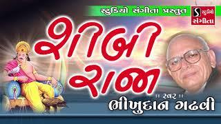 Sibi Raja Ni Varta - Bhikhudan Gadhvi - Gujarati Lokvarta