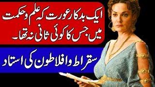 History of Aspasia / The Female Socrates. Hindi & Urdu