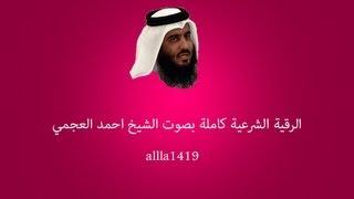 الرقية الشرعية | بصوت الشيخ احمد العجمي