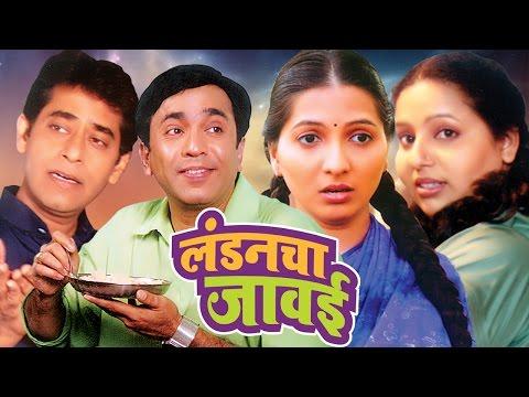 Londoncha Jawai | Full Marathi Movie | Pushkar Shrotri, Shubdha Patankar