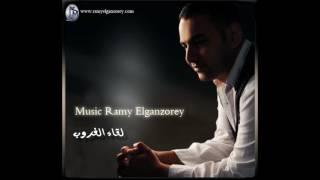 لقاء الغروب موسيقى رامي الجنزوري