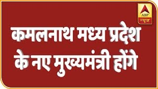 Congress announces Kamal Nath as the new CM of Madhya Pradesh