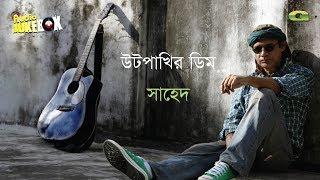 Utpakhir Dim || by Shaikh Shahed Ali | Bangla Song 2018 | Full Album | Audio Jukebox