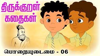 பொறையுடைமை (Poraiyudaimai) 05   திருக்குறள் கதைகள் (Thirukkural Kathaigal) தமிழ் Stories For Kids
