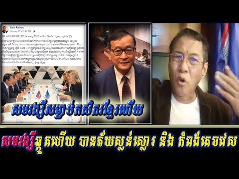 Khan sovan ថាសមរង្សីសម្លាប់សេដ្ឋកិច្ចកសិករខ្មែរ Khmer news today Cambodia hot news Breaking news