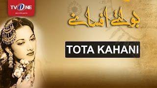 Tota Kahani   Boltay Afsanay   Telefilm   11th June 2016   Full HD   2016