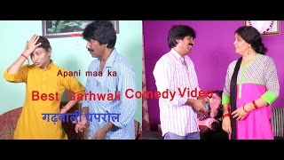 Apni Maa kaa गढ़वाली घपरोल # Garhwali Comedy Video