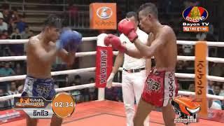 Khmer Boxing, ជ័រ ពៅ ប៉ះ កំពែង ខ្មៅ | Kun Khmer Boxing, Bayon TV Boxing