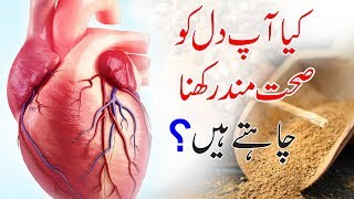 Say Goodbye To Heart Disease | Most Effective Home Remedies