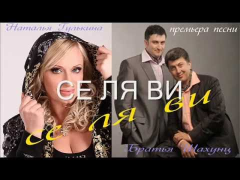 Наталья Гулькина & Братья Шахунц