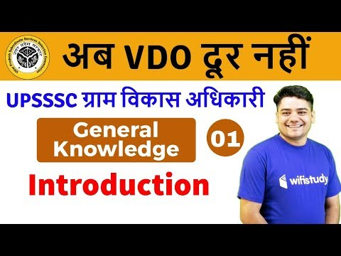Xxx Mp4 11 00 PM UPSSSC VDO 2018 GK By Sandeep Sir Introduction 3gp Sex