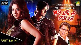 Path Jodi Na Sesh Hoi - Bengali Movie - 13/14