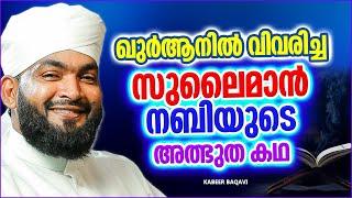 സുലൈമാൻ നബിയുടെ കഥ...  Ahammed Kabeer Baqavi New 2016   Latest Islamic Speech In Malayalam