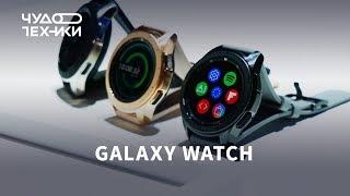 Быстрый обзор   умные часы Samsung Galaxy Watch