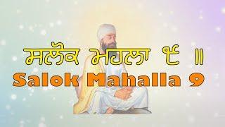 Salok Mahalla 9 || ਸਲੋਕ ਮਹਲਾ ੯ ॥