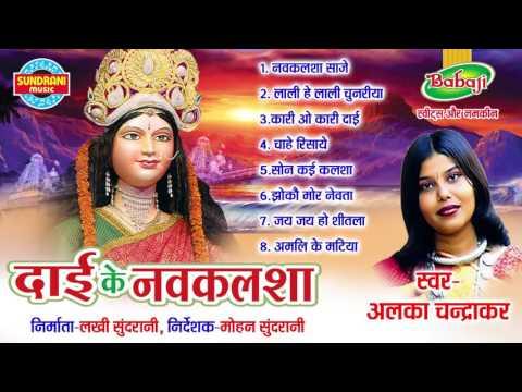 Xxx Mp4 DAI KE NAVKALSH Singer Alka Chandrakar Chhattisgarhi Devi Jas Geet Collection Jukebox 3gp Sex