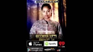 """Yegeta Wud Lij""   Meskerem Getu   New Amazing Amharic Mezmur 2016"