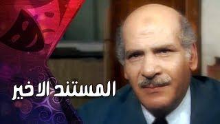 التمثيلية التليفزيونية ״ المستند الاخير״ ׀ حسن عابدين – وداد حمدي