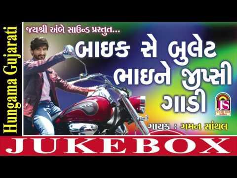 Bike che bullet bhai ne gypsy gadi | Gaman santhal | Jasvant Thakor