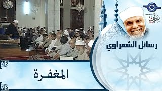 الشيخ الشعراوي | المغفر