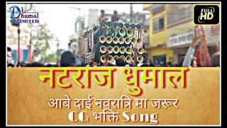 Natraj Dhumal   आबे दाई नवरात्रि मा जरूर CG भक्ति song   ताबातोड़ performance   best dj dhumal system