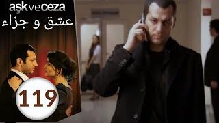 مسلسل عشق و جزاء - الحلقة 119