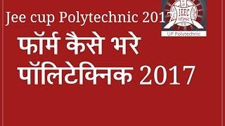 Polytechnic 2017 application process || APPLICATION start....