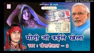 मोदी जी कइले अइसन खेला, दिल पे लागल चोट हो ॥ khesari lal 2 bhojpuri song