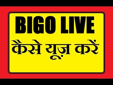 Xxx Mp4 HOW TO USE BIGO LIVE FROM MOBILE HINDI URDU 3gp Sex