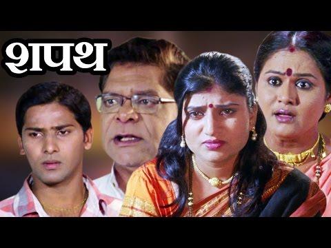 Shapath Marathi Full Movie - Surekha Kudchi, Kiran Pise, Mohan Joshi