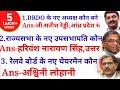 Download Video Download latest New Appointment in India 2018(नियुक्ति)In hindi कौन क्या हैkon kya hai, Niyukthiya niyukti 3GP MP4 FLV