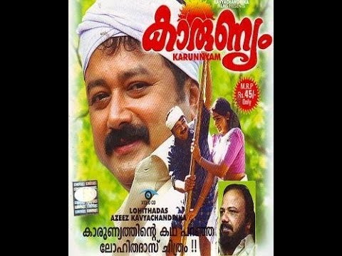 KARUNYAM 1997 Malayalam Full Movie