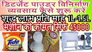 How to start Detergent Powder  Making Business || Detergent Powder Making Business ||