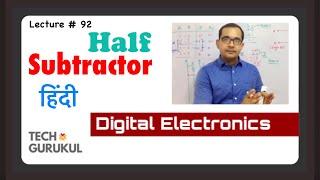 Half Subtractor In Hindi   TECH GURUKUL By Dinesh Arya